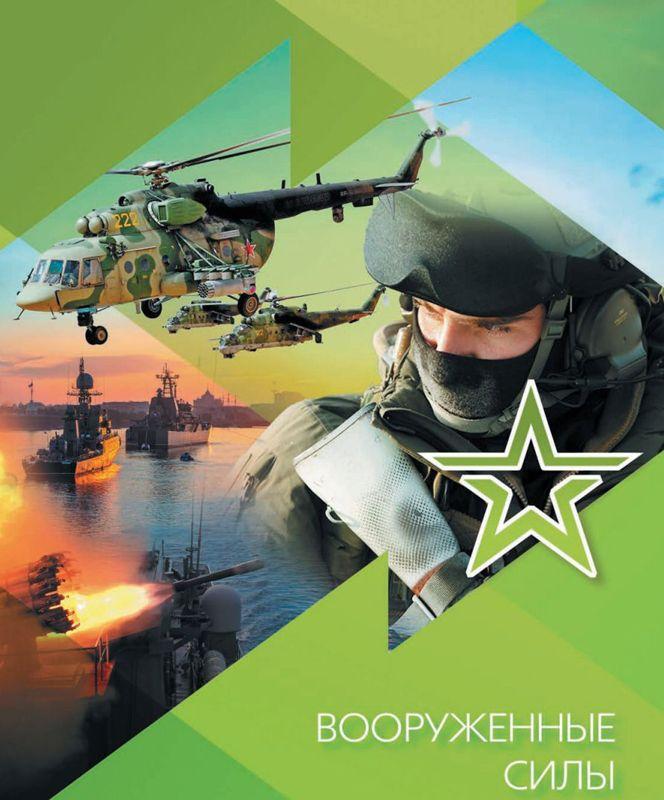 Arméee Russe