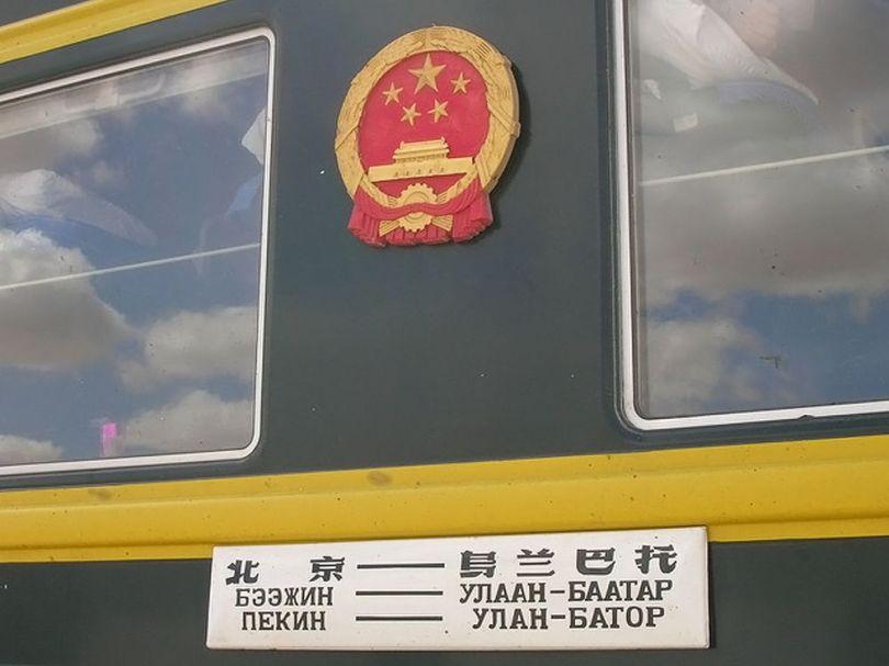Train - 2
